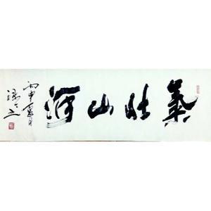 李禄禄书法作品《【气壮山河】作者李禄禄》价格600.00元