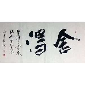 李禄禄书法作品《【舍得】作者李禄禄》价格3840.00元