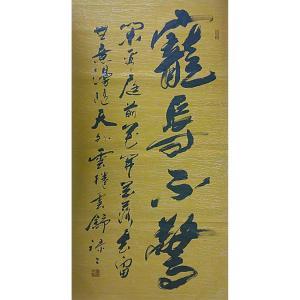 李禄禄书法作品《【宠辱不惊】作者李禄禄》价格3840.00元