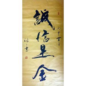 李禄禄书法作品《【诚信是金】作者李禄禄》价格3840.00元