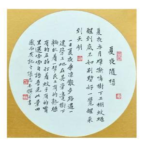 张志本书法作品《【书法8】作者张志本》价格4800.00元