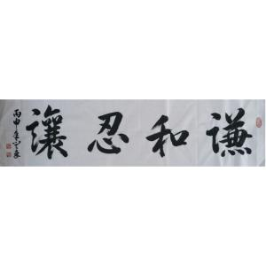 闫豪书法作品《【谦和忍让】作者闫豪》价格200.00元