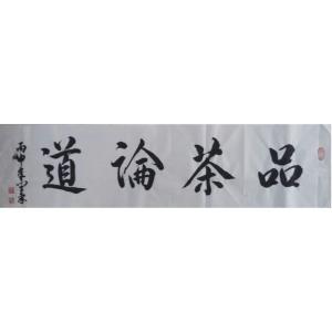 闫豪书法作品《【品茶论道】作者闫豪》价格200.00元