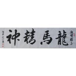 闫豪书法作品《【龙马精神】作者闫豪》价格200.00元