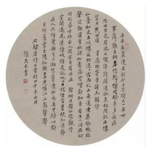 张志本书法作品《【书法11】作者张志本》价格4800.00元