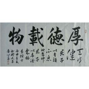 闫豪书法作品《厚德载物》价格240.00元