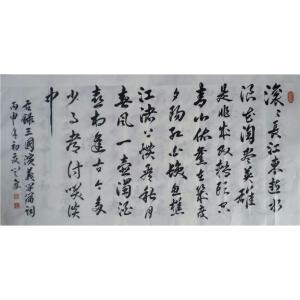 闫豪书法作品《【书法 可定制】作者闫豪》价格240.00元