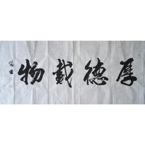 栾家生书法作品《【厚德载物】作者栾家生》价格240.00元