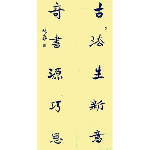 吕林家书法作品《【书法9】作者吕林家》价格1920.00元
