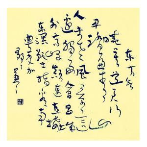 吕林家书法作品《【书法11】作者吕林家》价格480.00元