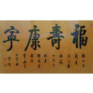 邓宁志书法作品《【福寿康宁】作者邓宁志》价格2880.00元