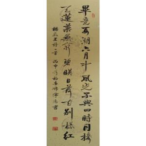 邓宁志书法作品《【风光...】作者邓宁志》价格2880.00元