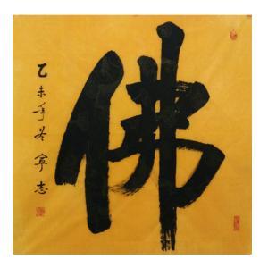 邓宁志书法作品《【佛】作者邓宁志》价格960.00元
