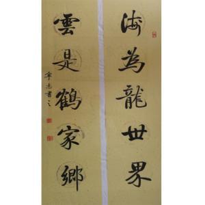 邓宁志书法作品《【海为...】作者邓宁志》价格3600.00元