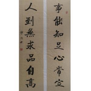 邓宁志书法作品《【人到...】作者邓宁志》价格4800.00元