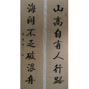 邓宁志书法作品《【山高...】作者邓宁志》价格4800.00元