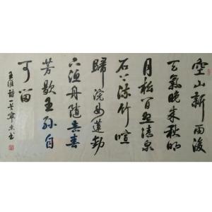 邓宁志书法作品《【空山...】作者邓宁志》价格6720.00元