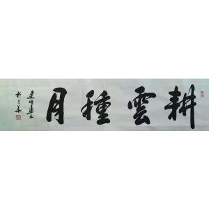 连明远书法作品《【书法 可定制】作者连明远》价格6240.00元