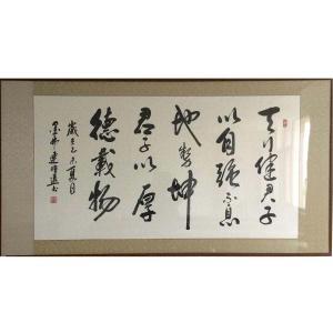 连明远书法作品《【书法 可定制】作者连明远》价格9600.00元