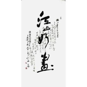 高亚仑书法作品《【书法】作者高亚仑》价格2400.00元