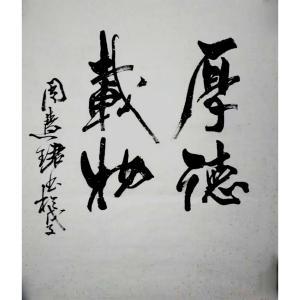 史永强书法作品《【厚德载物】作者史永强》价格432.00元