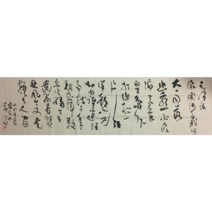 陈宗林书法作品《【书法 可定制】作者陈宗林》价格3360.00元