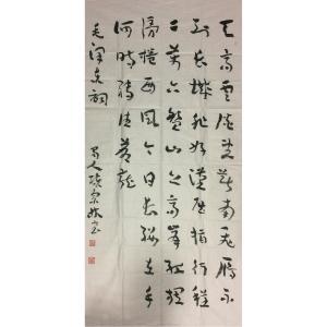陈宗林书法作品《【书法 可定制】作者陈宗林》价格3840.00元