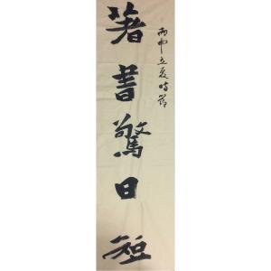 陈宗林书法作品《【书法 可定制】作者陈宗林》价格2880.00元