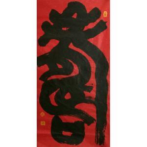 杨兆瑞书法作品《【书法3】作者杨兆瑞》价格3600.00元