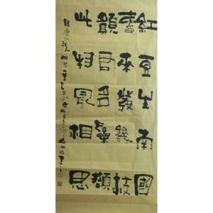 杨兆瑞书法作品《【书法8】作者杨兆瑞》价格3600.00元