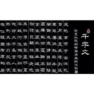 马捷书法作品《【千字文】作者马捷》价格16800.00元
