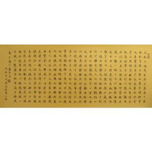 马捷书法作品《【兰亭序】作者马捷》价格1680.00元