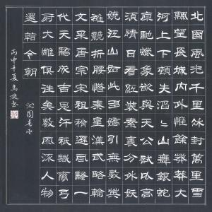 马捷书法作品《【沁园春雪】作者马捷》价格1920.00元
