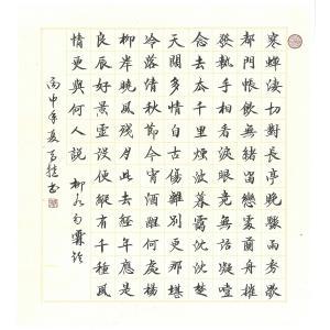 马捷书法作品《【柳永词】作者马捷》价格1680.00元