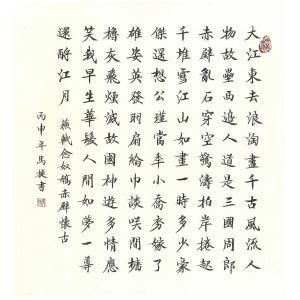 马捷书法作品《【赤壁怀古】作者马捷》价格1680.00元