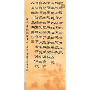马捷书法作品《【苏轼词】作者马捷》价格1680.00元