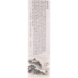 马捷书法作品《【岳阳楼记】作者马捷》价格7200.00元