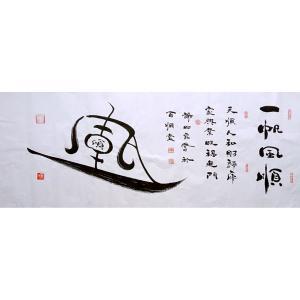 谢昭宏书法作品《【一帆风顺】作者谢昭宏 专利作品》价格7000.00元