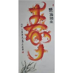 高文清国画作品《【寿】作者高文清》价格60000.00元