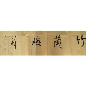 王保雷书法作品《【竹兰梅菊】作者王保雷  可定制》价格200.00元