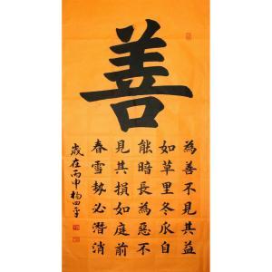 杨四平书法作品《【 善 】作者杨四平》价格840.00元