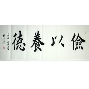 杨四平书法作品《【俭以养德】作者杨四平》价格1200.00元