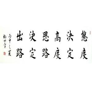 杨四平书法作品《【度定...】作者杨四平》价格600.00元