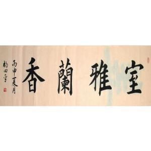 杨四平书法作品《【宝雅..】作者杨四平》价格600.00元