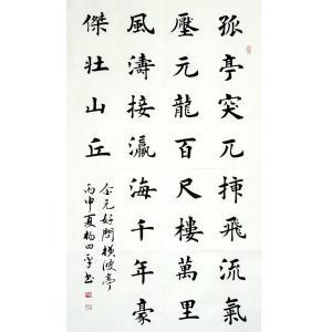 杨四平书法作品《【孤亭...】作者杨四平》价格1200.00元