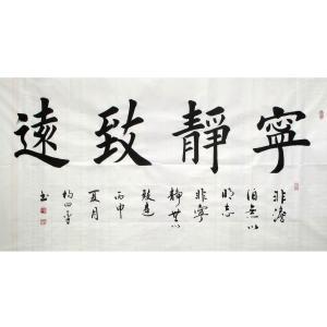 杨四平书法作品《【宁静志远】作者杨四平》价格1200.00元