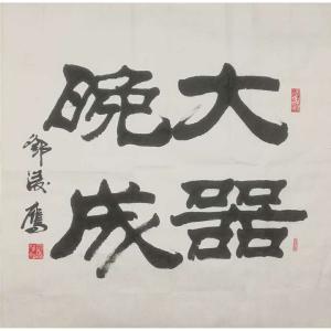 邓凌鹰书法作品《【书法 可定制】作者邓凌鹰》价格24000.00元