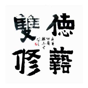 韩进水书法作品《【书法】作者韩进水》价格2880.00元