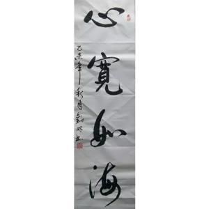 刘明书法作品《【书法 可定制】作者刘明》价格1920.00元