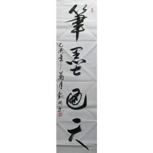刘明书法作品《【书法 可定制】作者刘明》价格1200.00元